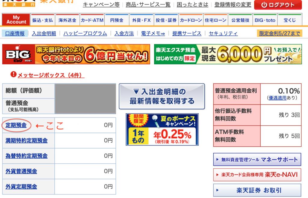 楽天銀行のページにログイン後の図。定期預金を選択