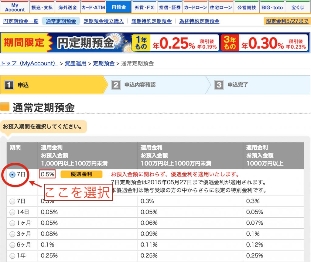 楽天銀行:短期定期預金の種類を選択する画面