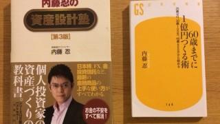 内藤忍の資産設計塾【最新版】本日(5/24日)発売