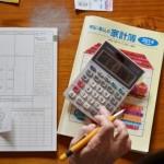 家計のチェックと生活防衛金
