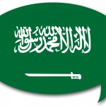 サウジアラビア株式が新興国株式指数(MSCIエマージング指数)に追加の可能性
