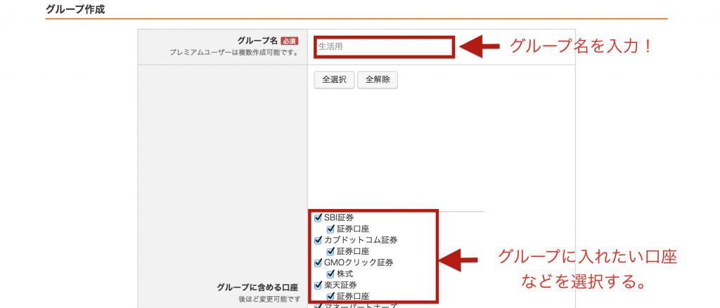 マネーフォワードのカテゴリ登録:「グループ名」の入力と「グループに含める口座」を選択する。