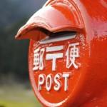 日本郵政株式・グループ株式ファンドの登場!