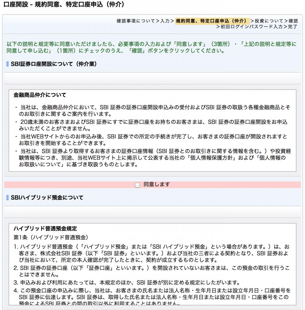住信SBIネット銀行口座開設:同意書を確認する。