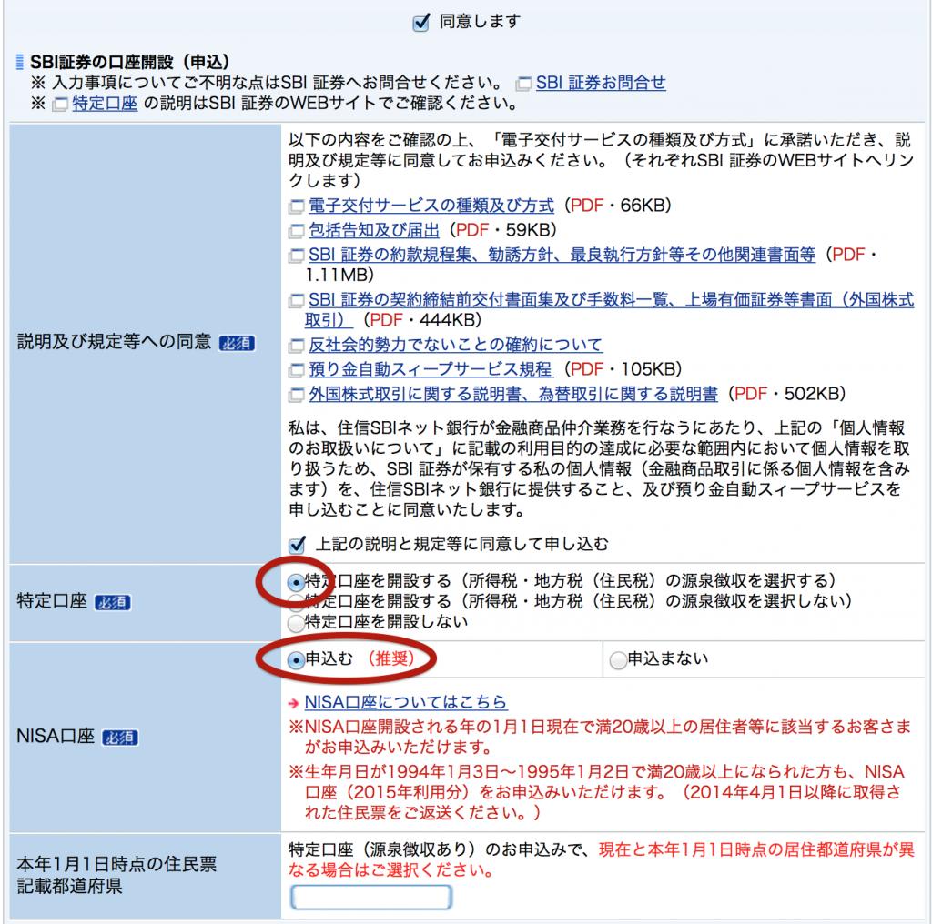 住信SBIネット銀行口座開設:特定口座・NISA口座の選択。