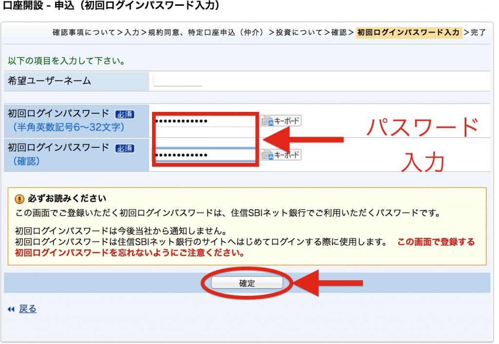 住信SBIネット銀行口座開設:IDとパスワードを設定する
