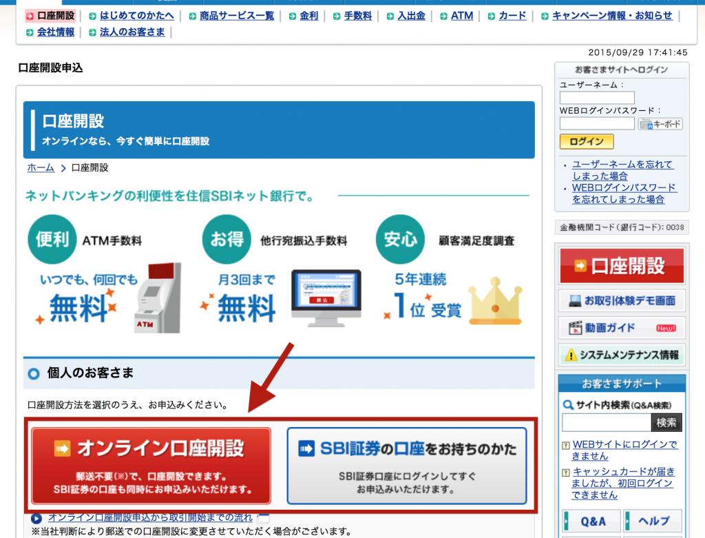 住信SBIネット銀行口座開設:オンライン口座開設へ進む。