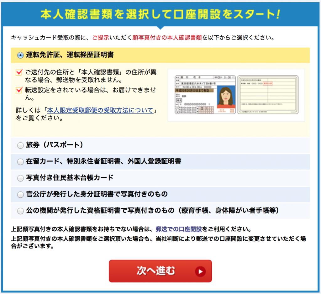 住信SBIネット銀行口座開設:本人確認書類を選んで、次に進む。
