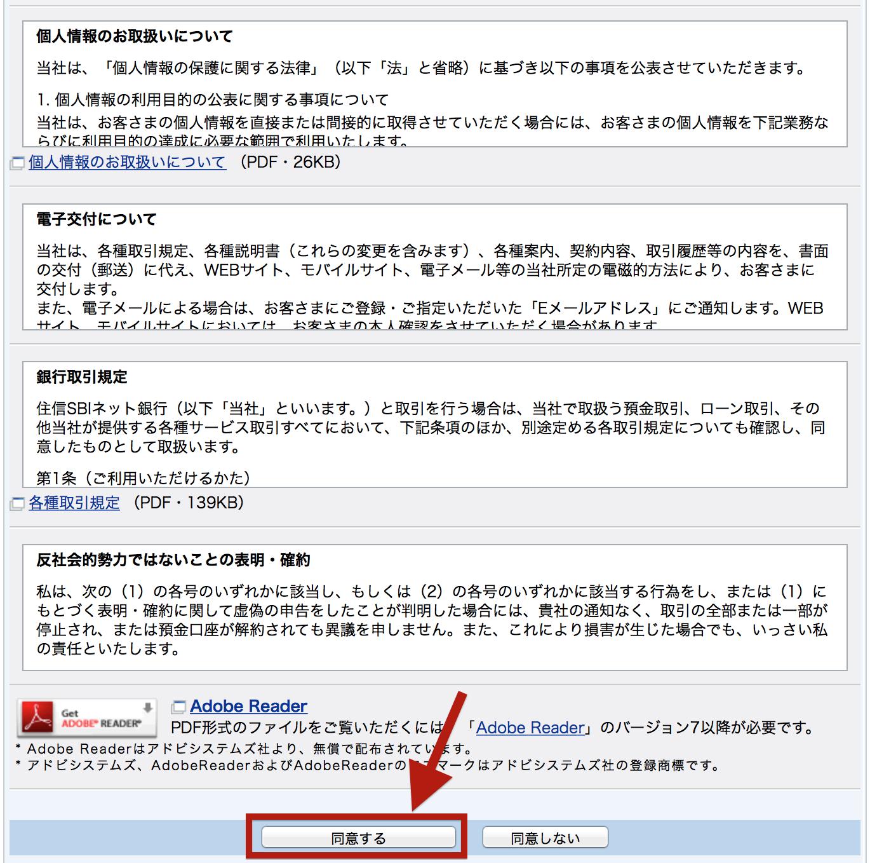 住信SBIネット銀行口座開設の方法・手順を画像つき解説!
