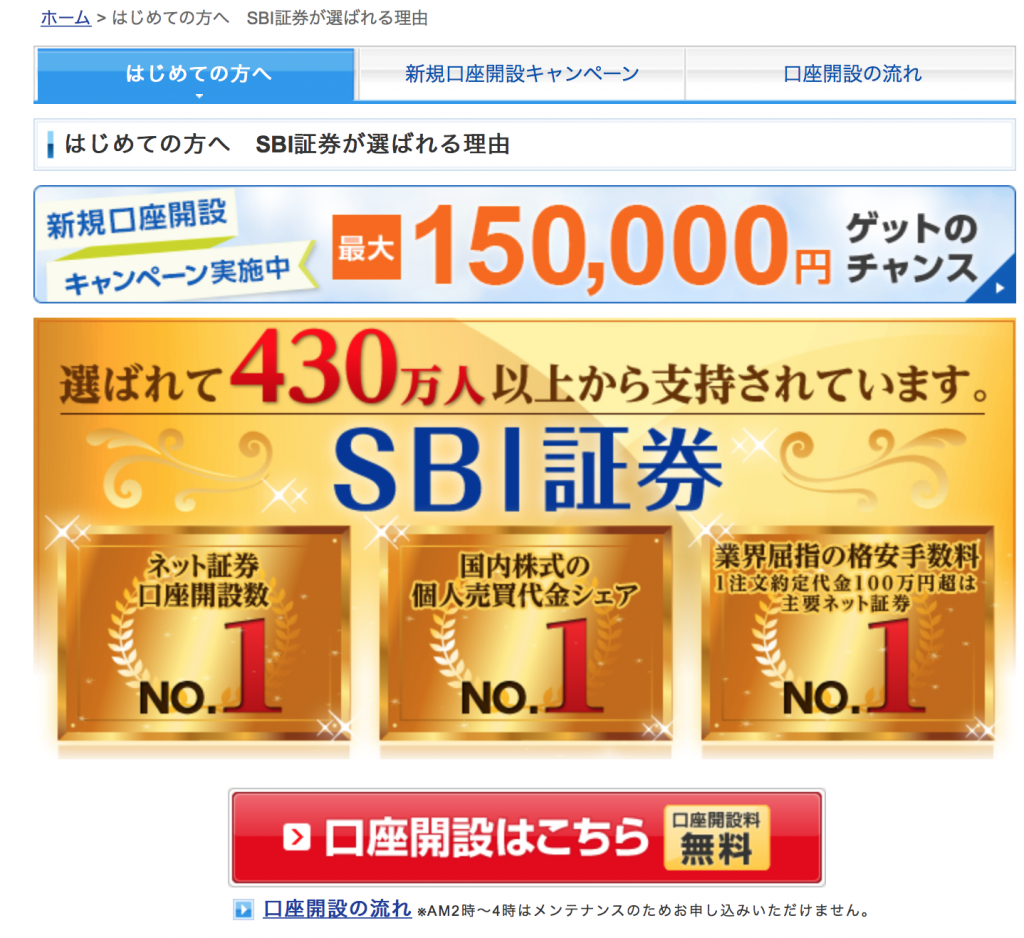 SBI証券口座開設手順1:申込画面へ進む。