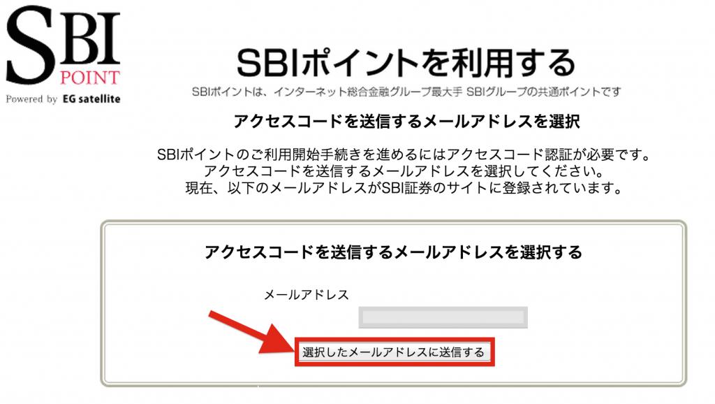 SBIポイントへのアクセスコードをメールで受け取る