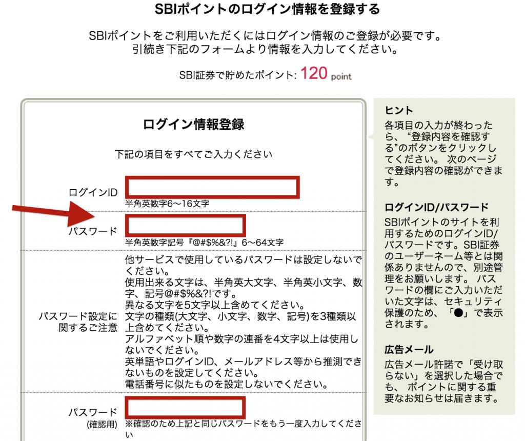 SBIポイントのログイン情報を登録する