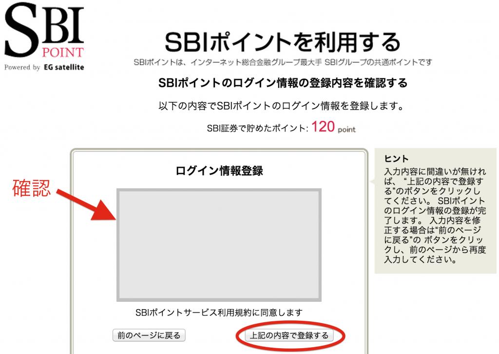 SBIポイント登録内容を確認し、登録する。