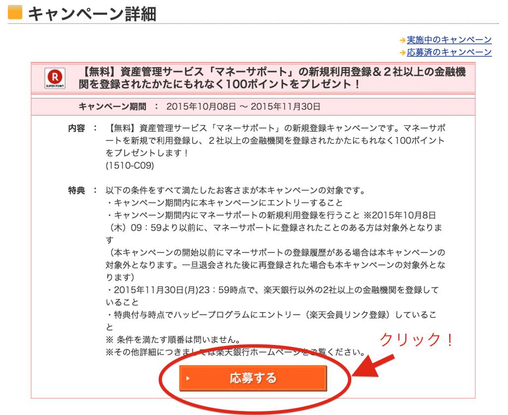 キャンペーン登録画面:「応募する」をクリックすると、登録完了!