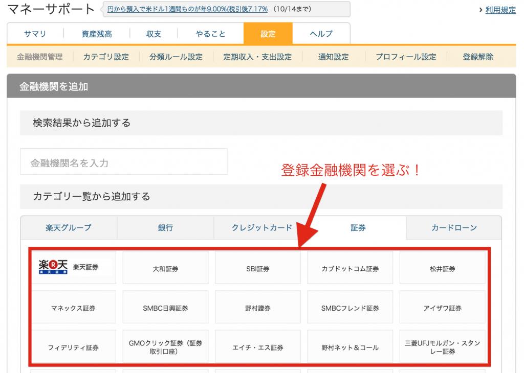 マネーサポート登録画面:金融機関を選ぶ。