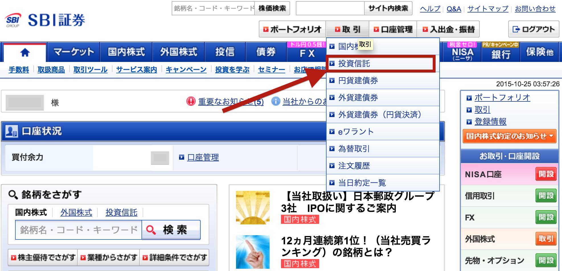 sbi 証券 ログイン 画面 pc