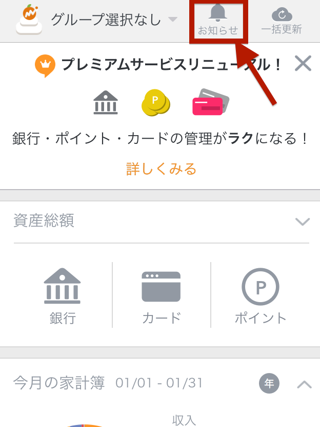マネーフォワード(スマートフォンアプリ)のホーム画面