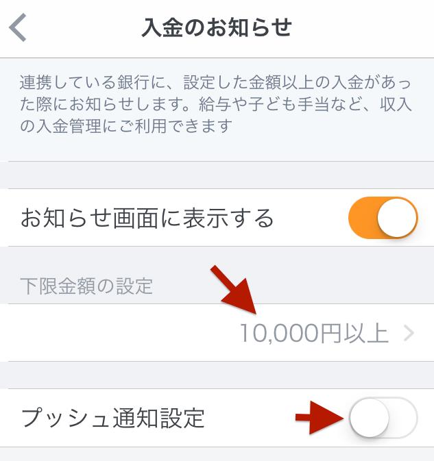 入金通知設定の変更画面