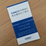 GMOクリック証券の売買手数料を株主優待で無料にする方法、申込手順のまとめ