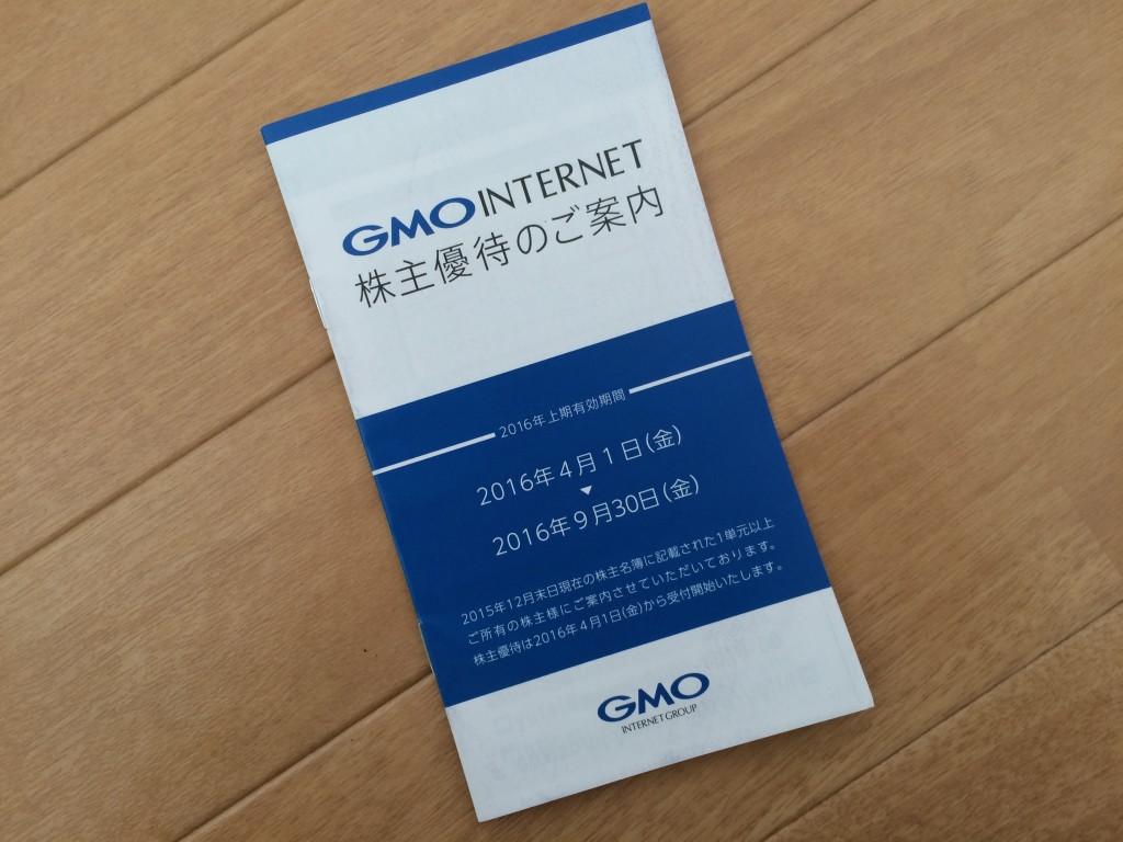 GMOクリック証券の売買手数料を株主優待で無料にする方法