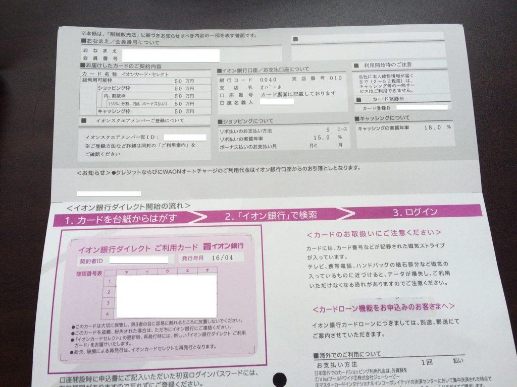 イオンカードセレクト送付時に送られてくるイオン銀行の口座情報書類