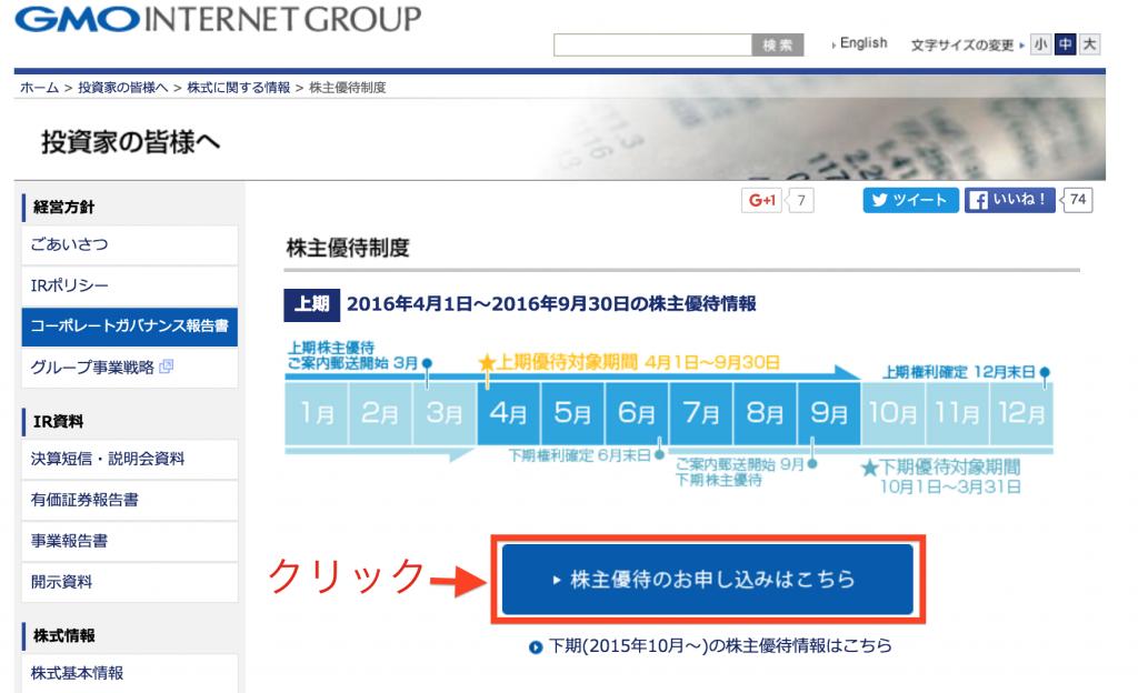 ステップ1:GMOインターネットの株主優待ページへ進む