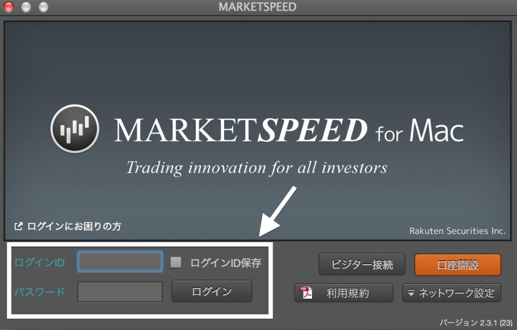 楽天証券のIDで、マーケットスピードにログイン