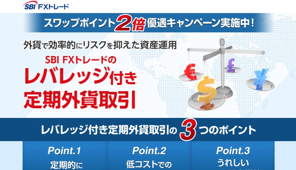 SBI FX積立FXの口座開設ページへ
