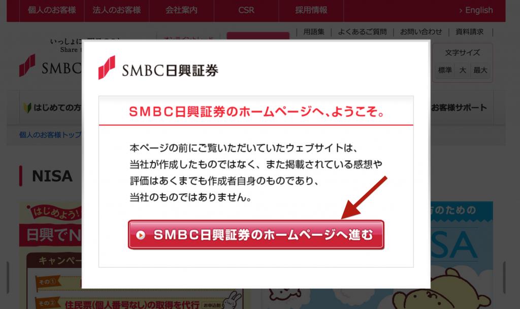 SMBC日興証券のホームページへ進む