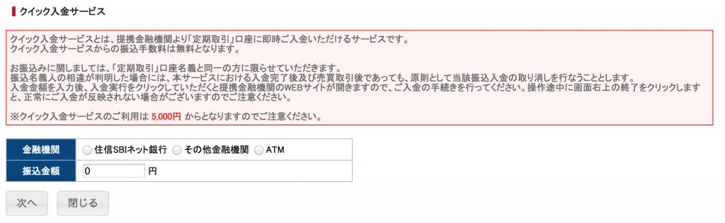 金融機関と入金額を指定する