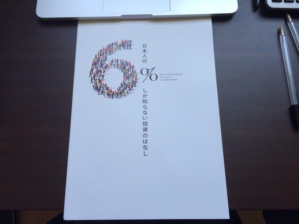 日本人の6%しか知らない投資のはなし