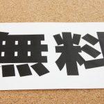 トライオートETF自動売買手数料0円キャンペーン!【10月31日まで】