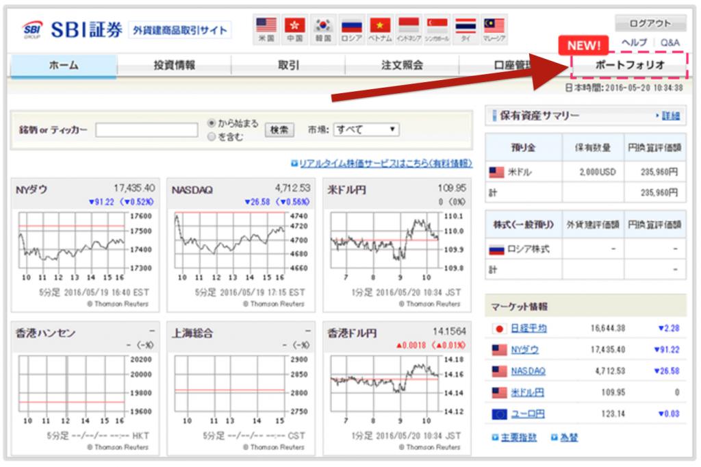 外国株式取引口座のポートフォリオサービスへ