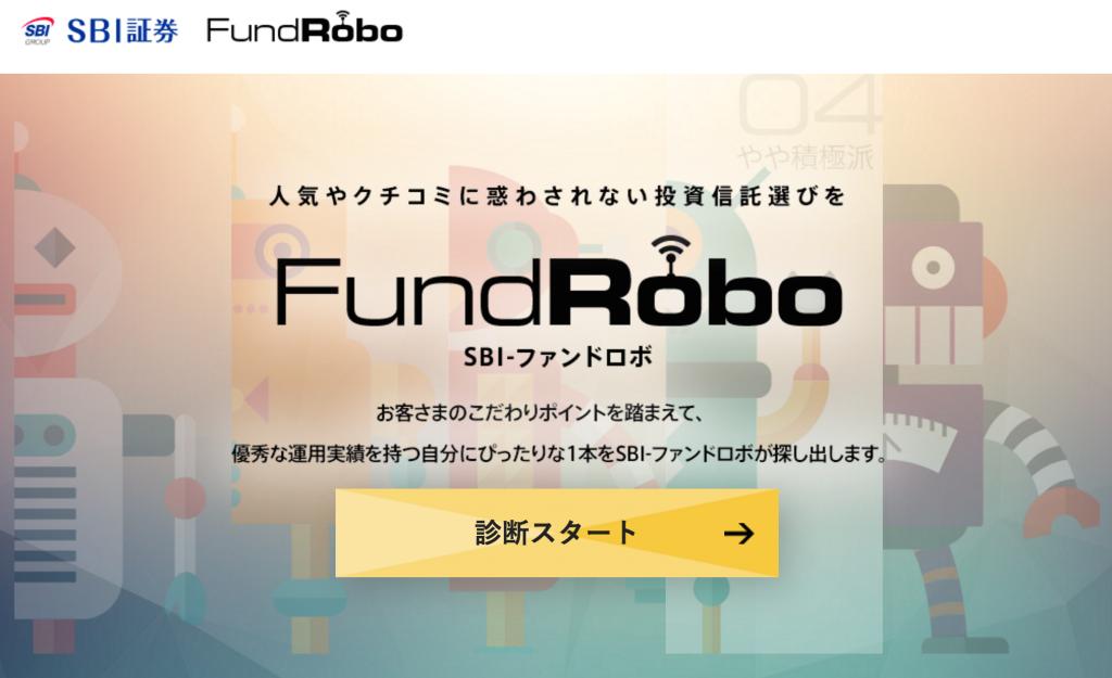 SBI-ファンドロボのトップページ